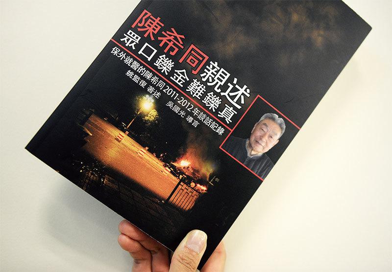 定性香港顏色革命 再現六四誣陷 港人以水克中共