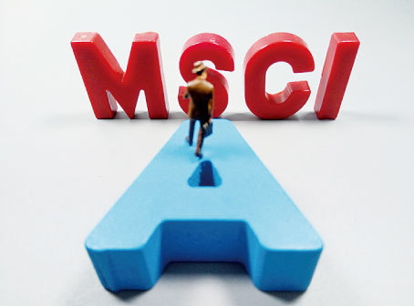 MSCI接納A股艱難談判內幕