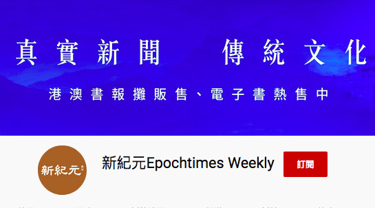 新紀元 YouTube 官方頻道 開通了!(早鳥贈獎活動已於2019年12月11日結束)