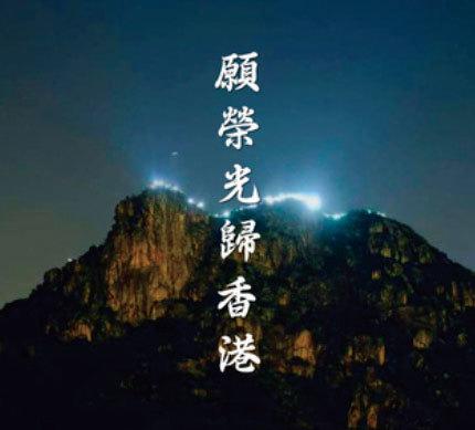 香港,我為你哭泣