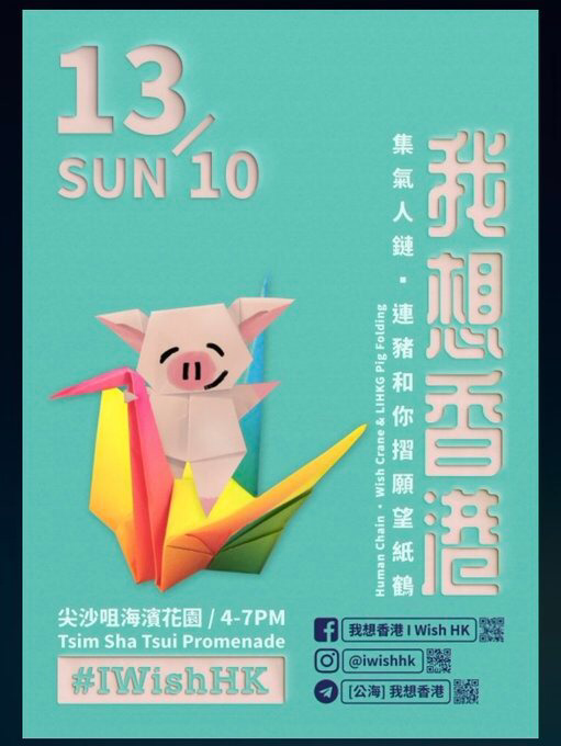 我想香港 集氣人鏈 連豬和你摺願望紙鶴