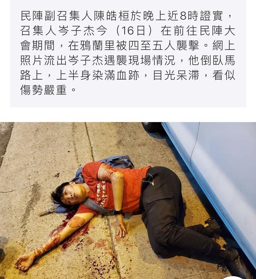 >突發 民陣發言人 岑子杰 被暗殺送醫