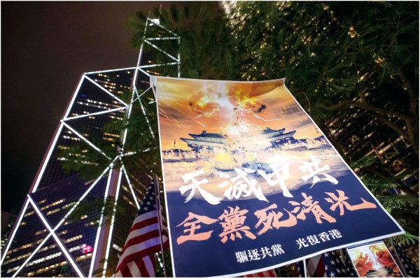 >「天滅中共」成香港標語 道出天意民心