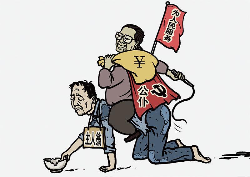 【我看中共紅禍系列】為私,是共產黨永遠不改的匪性