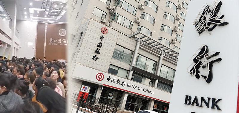 >信用破產! 中國九天內兩家銀行爆擠兌