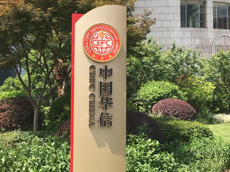 >上海華信進入破產程序 葉簡明被抓震懾上海幫