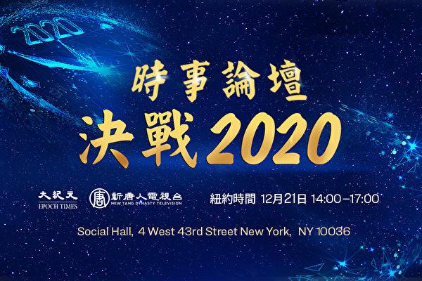 >【全球聚焦】活動預告:決戰2020時事論壇與您跨年展望
