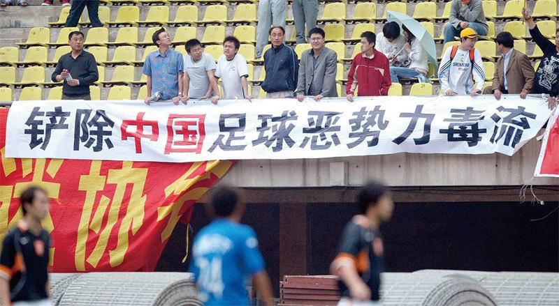>咱中國足球 就從不賴外面的幕後黑手