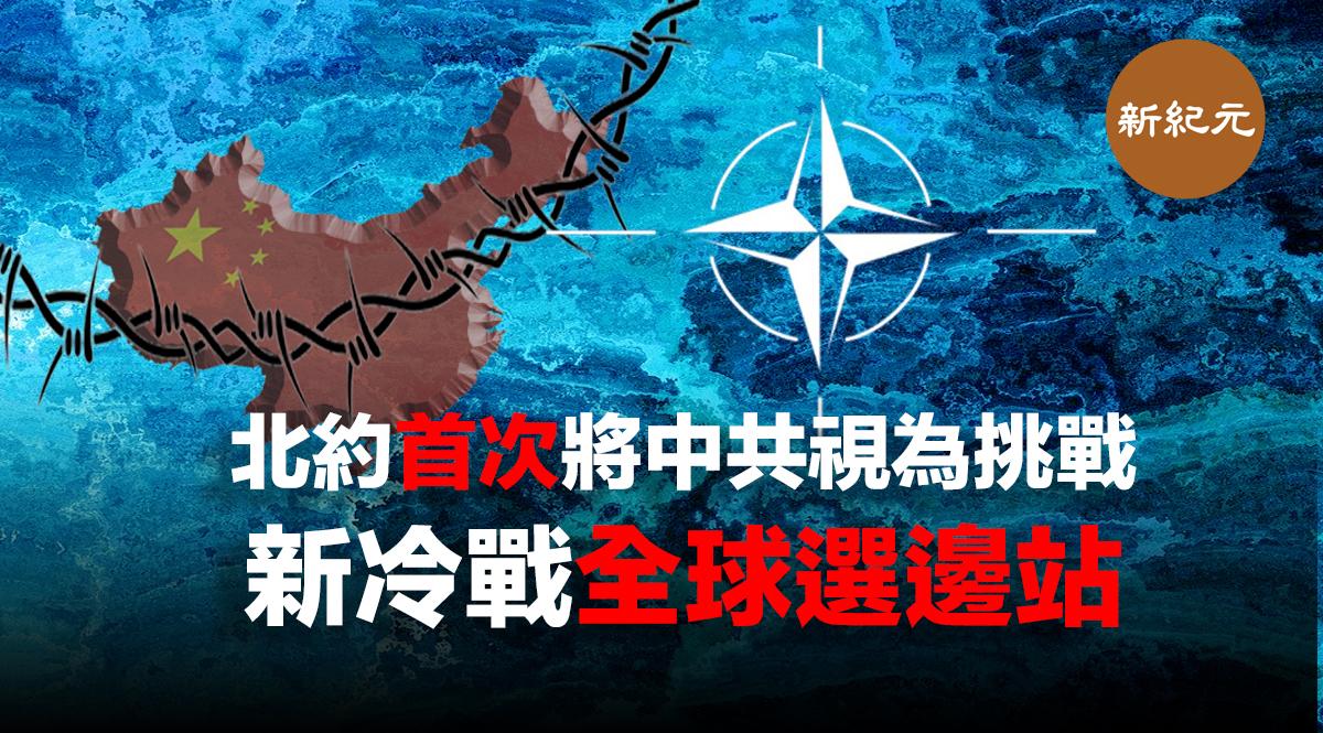 北約首次將中共視為挑戰 新冷戰全球選邊站(影音)