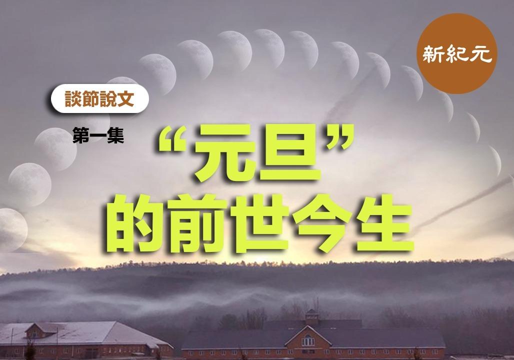 """> 視頻《談節說文》 第一集 【""""元旦""""的前世今生】"""