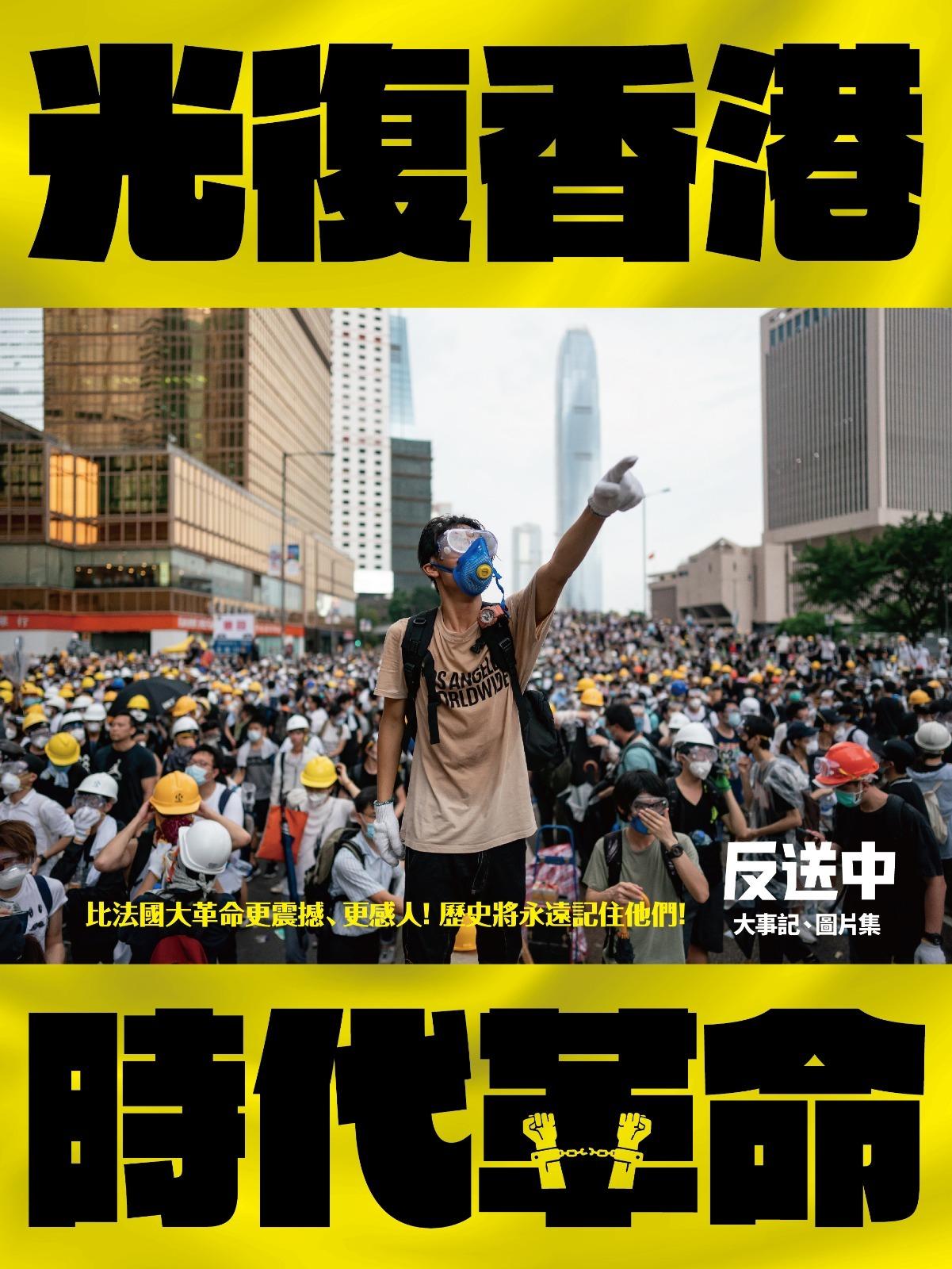 >《光復香港 時代革命》 香港紀念版特刊 台灣限時預購