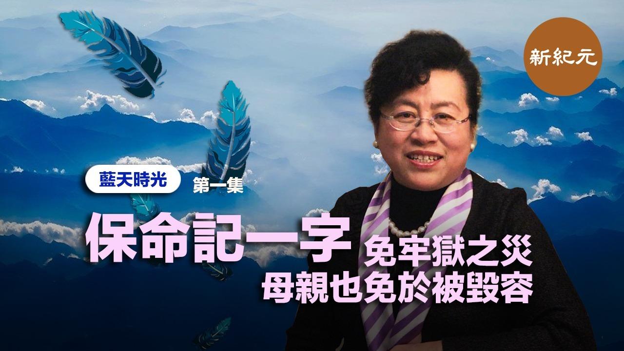 > 【藍天時光】保命記一字 免牢獄之災 母親也能免於被毀容(視頻)