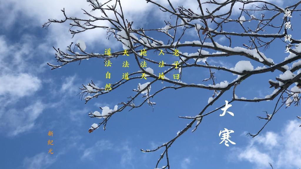 【談節說文】大寒二十四節氣之末  注意養生(影像第四集)|#新紀元