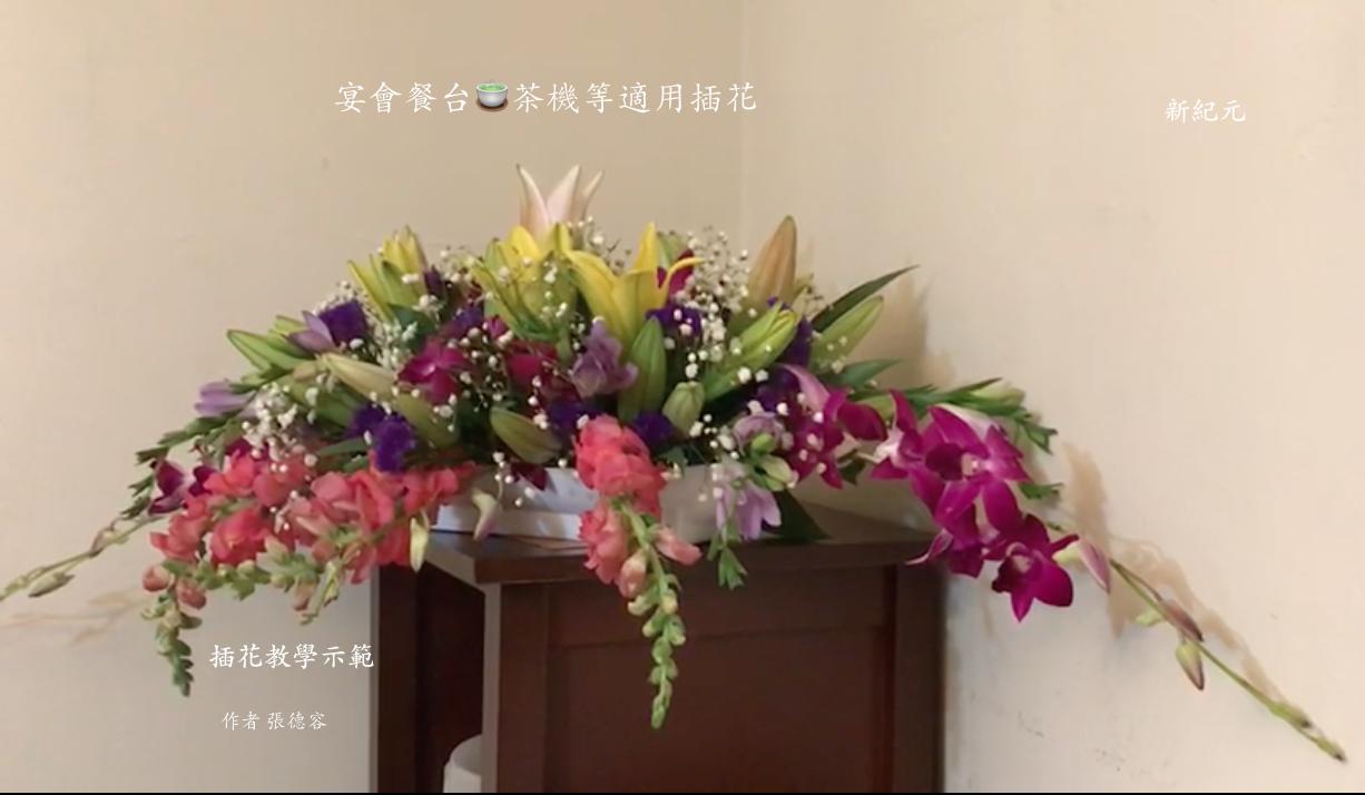 >插花藝術技巧及運用(2) 中國插花的特點