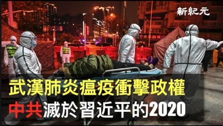 >武漢肺炎瘟疫衝擊政權 中共滅於習近平的2020