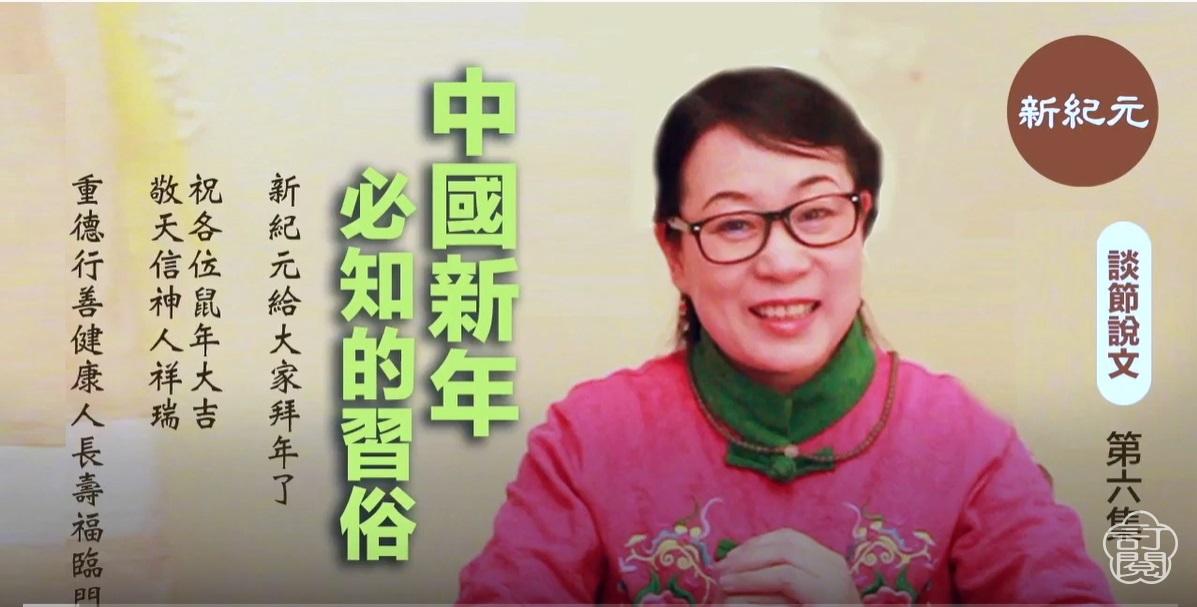 >《談節說文》中國 新年必知的習俗