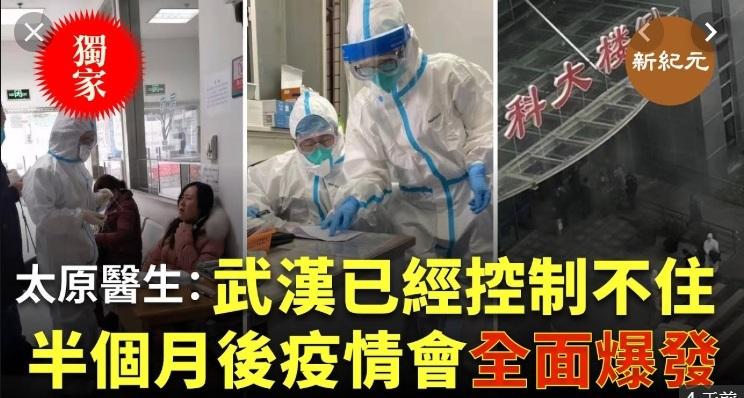 >太原醫生坦言:武漢已經控制不住疫情。在潛伏期半個月後,武漢肺炎會全面爆發