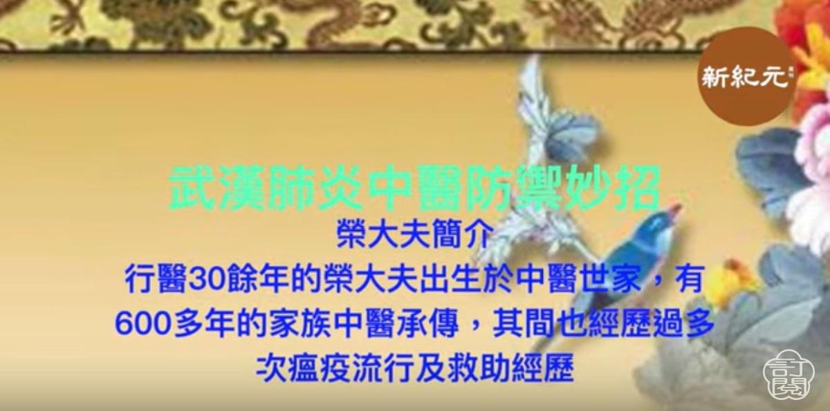 >獨家【榮大夫600多年祖傳】武漢肺炎中醫防禦妙招