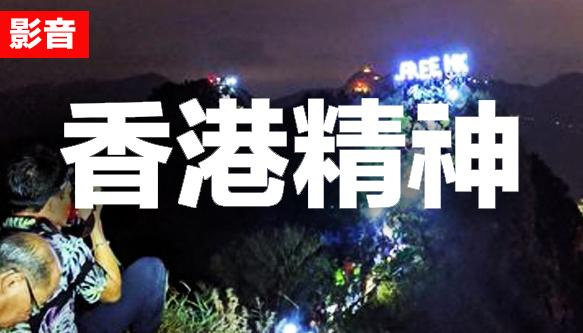 >香港精神