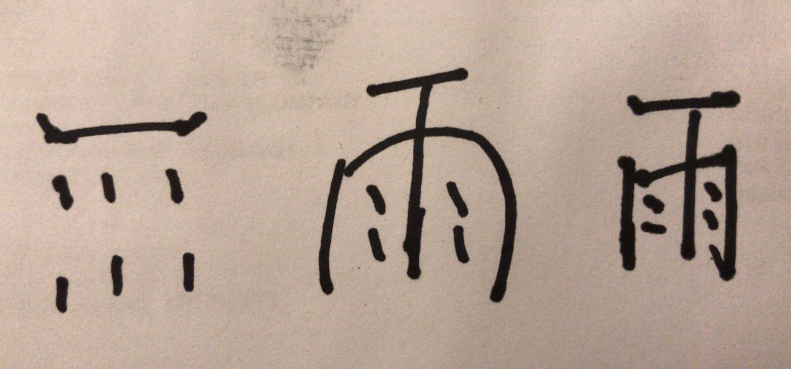 >《談節說文》春風化雨與救命神方 【第九集】視頻(預告)
