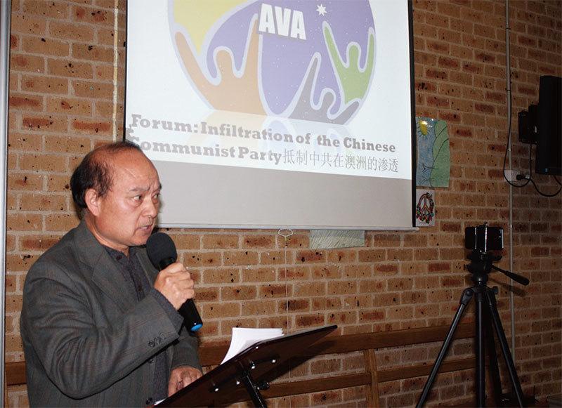 >【在澳洲價值守護聯盟研討會上的演講】澳洲在被中共赤化中