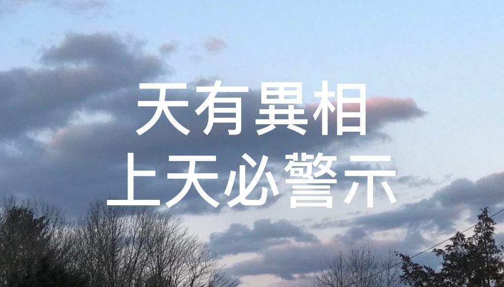 天有異象 上天必有警示|#新紀元