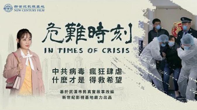 【影視評論】吴玉:《危难时刻》——劫难中的一线曙光