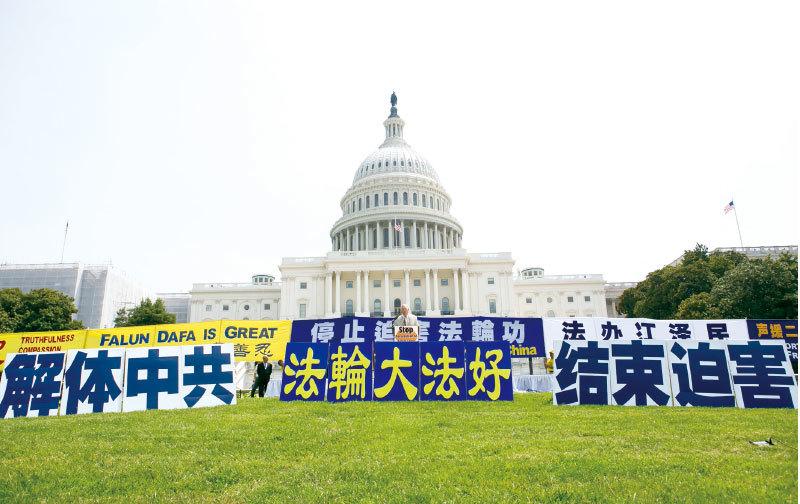 法輪功反迫害18周年 華府政要聲援