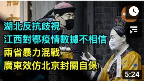 >諸侯要割據?長江大橋發生湖北江西兩省警察因疫情隔離站發生劇烈衝突,萬民捲入