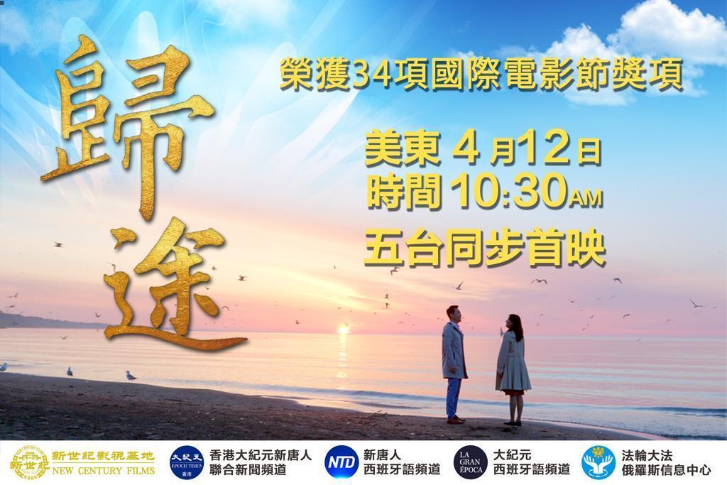 【預告】4月12日美東早十點半電影《歸途》網絡首播