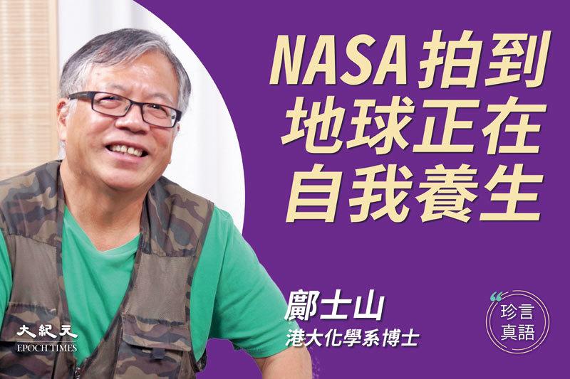 >香港化學教父鄺士山:疫情是警訊 地球正在養生