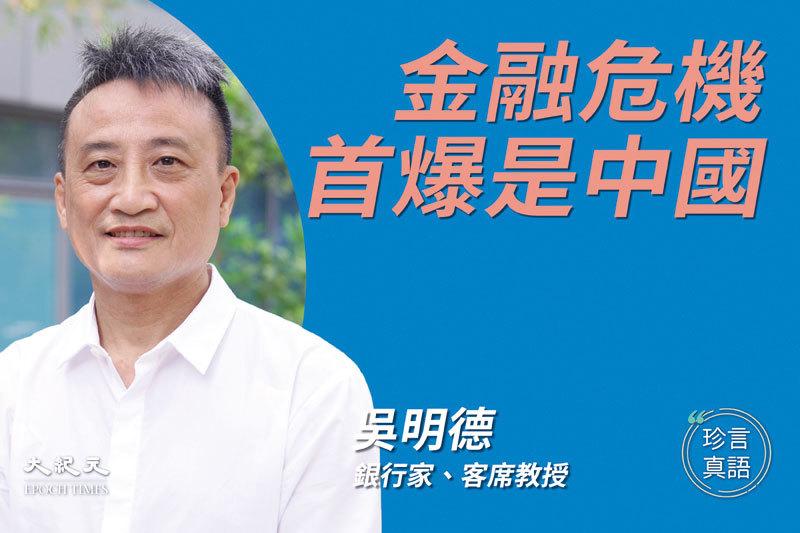 >香港資深銀行家吳明德:二次大蕭條將始於中國