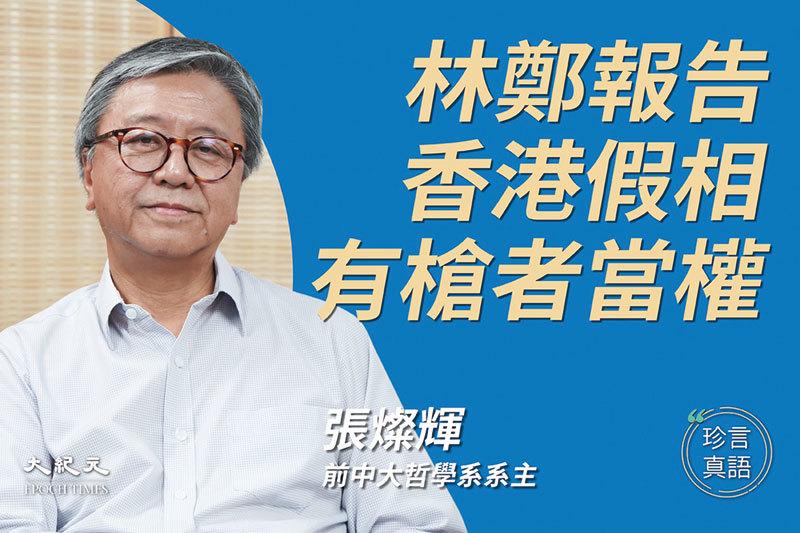 >前中大哲學系主任張燦輝:中共教育不准獨立思考