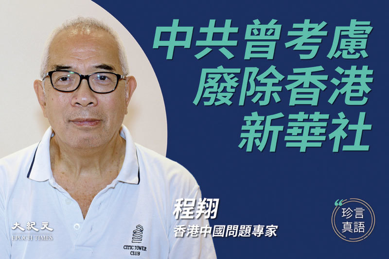 >資深傳媒人程翔:22 條立法原意 阻中共干預香港
