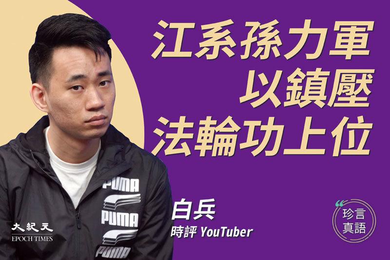年輕 Youtuber 白兵:獨立思考明真相 中共束手無策
