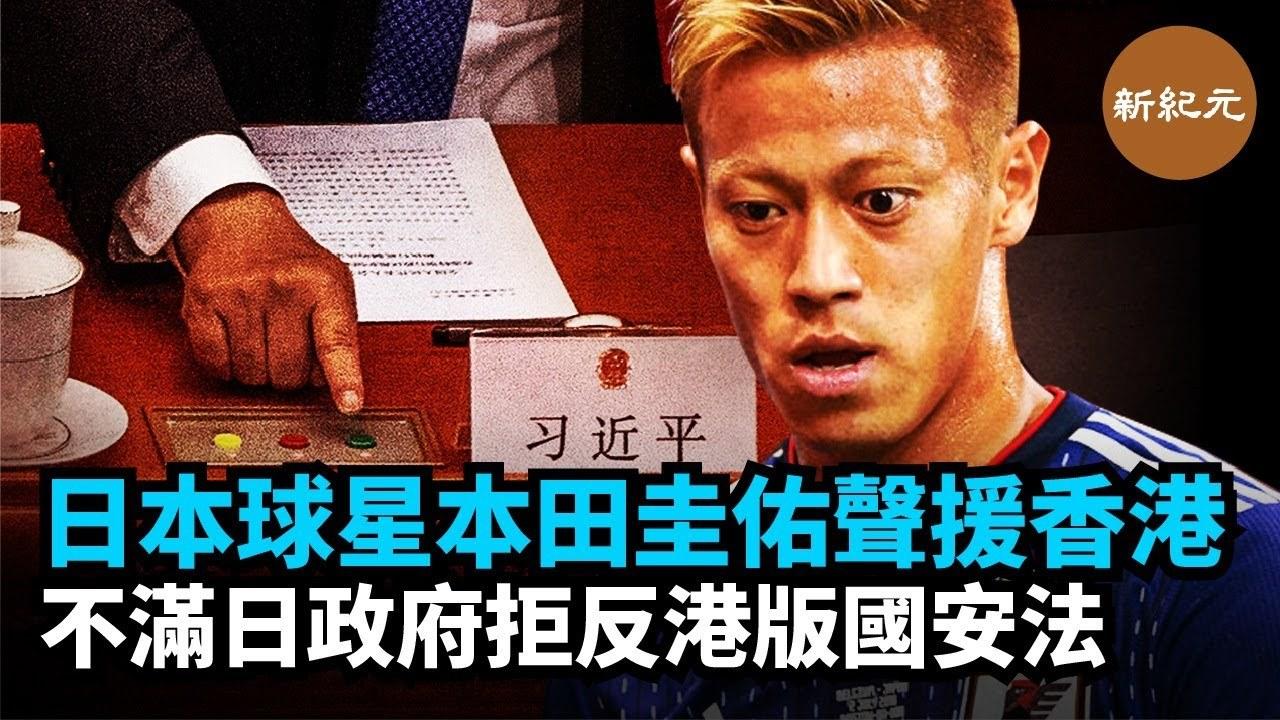 >曾三度帶領日本國家足球隊晉身世界盃決賽周的知名球星本田圭佑(Keisuke Honda)6月7日於Twitter發文,一如其罰球之狠勁,炮轟日本政府拒就中共強推「港版國安法」表態|#新紀元