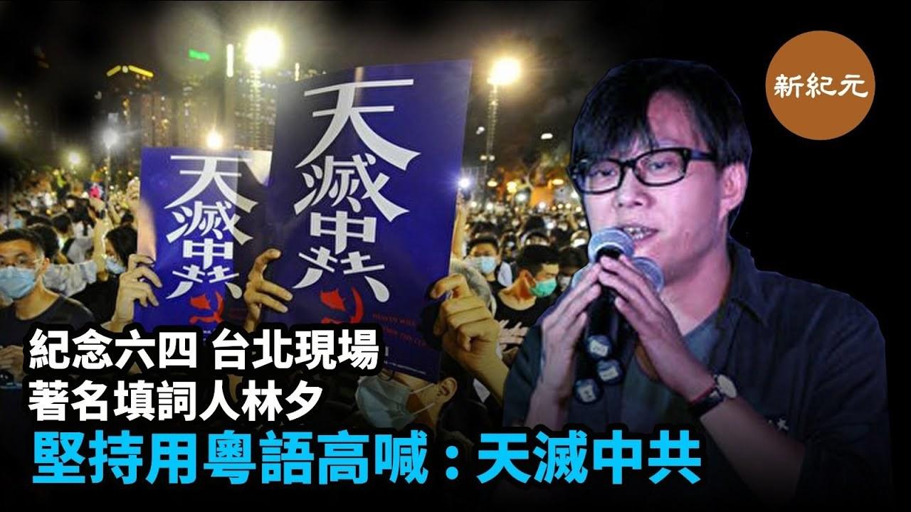 6月4日是「六四」事件31周年晚間,香港知名填詞人林夕在台北中正紀念堂自由廣場的燭光晚會中粵語高喊:「天滅中共!」成為香港首位頂級藝人公開發表天滅中共言論|#新紀元