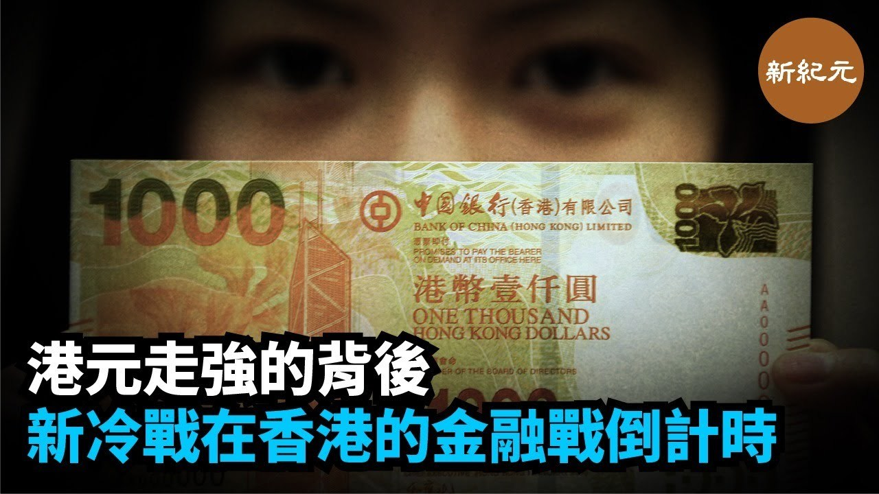 >「港版國安法」引發中美全面對抗,「新冷戰」正式開打。香港的國際金融中心地位,以及股市、聯繫匯率制度等,都成為新冷戰勝負的重要標誌之一,也成公眾關注的焦點 | #新紀元