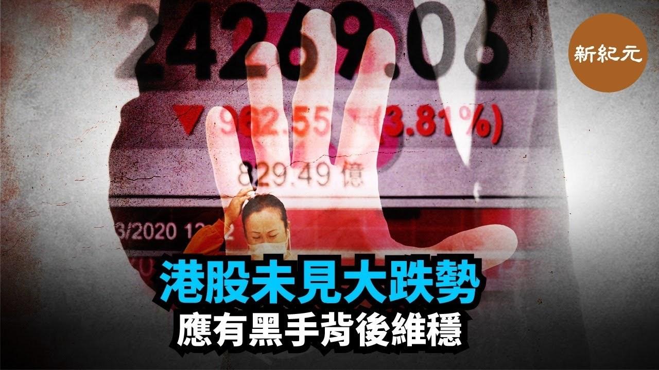 耀才證券表示,過去一年,香港經歷中美貿易戰、社會運動及疫情,已衰無可衰,但港股卻未現大跌勢,應該有黑手背後維穩。受不明朗因素影響,耀才料恆指年底或低見20,000點 | #新紀元
