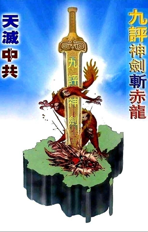 【水粉畫】九評神劍斬赤龍 |#新紀元