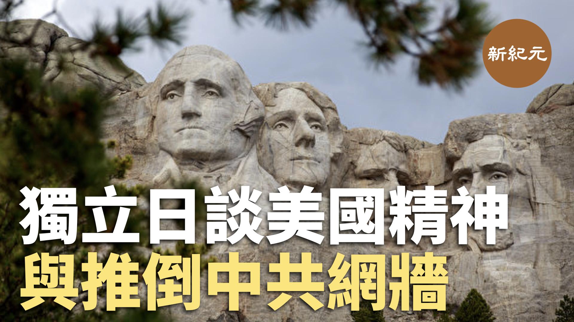 【談節說文】獨立日談美國精神與推倒中共網牆|(第十九集)#新紀元