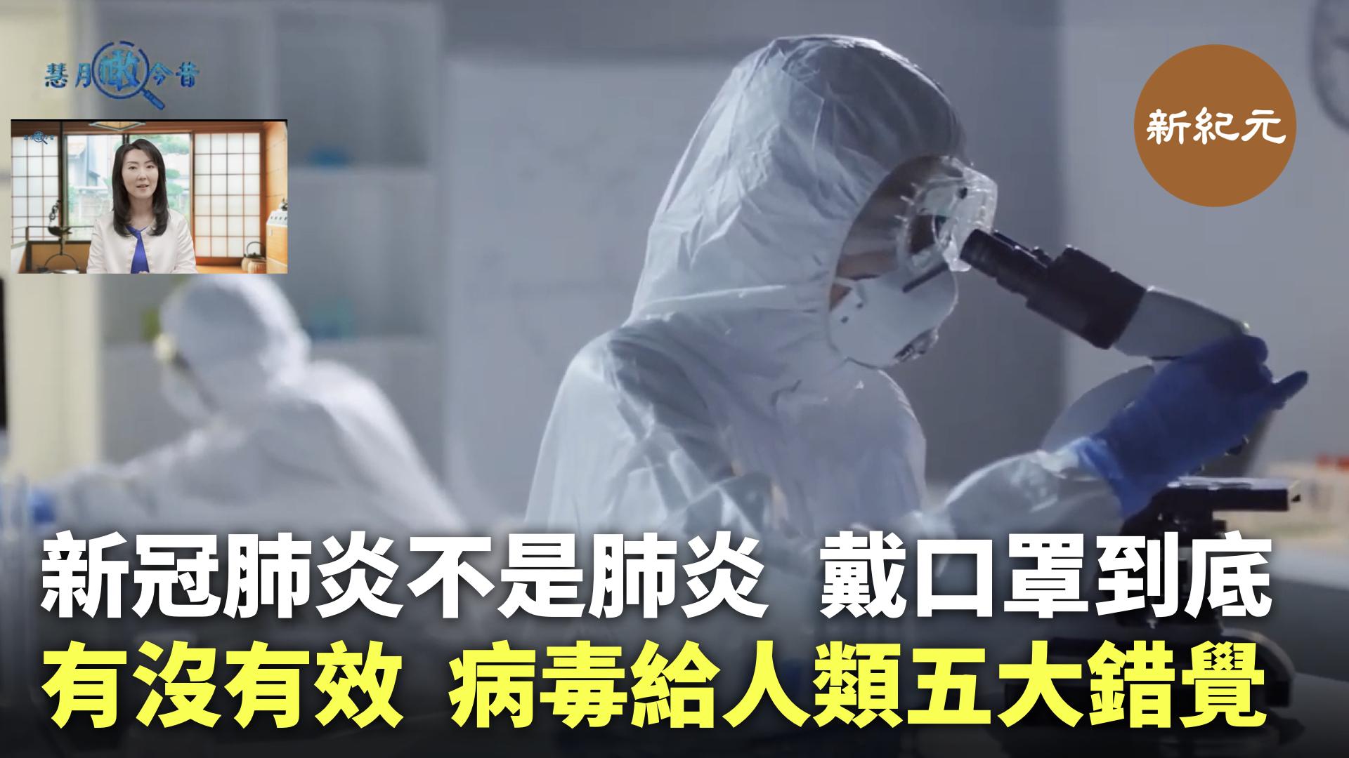《慧月瞰今昔》新冠肺炎不是肺炎?戴口罩到底有沒有效 病毒給人類五大錯覺|#新紀元