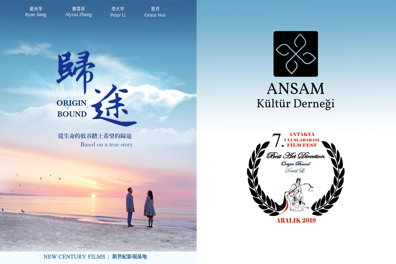 《歸途》奪46獎 導演獲邀擔任安塔基亞電影節評委|#新紀元