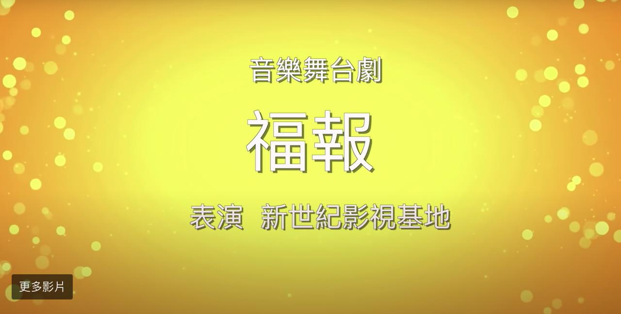 觀新世紀影視中秋歌舞晚會《福報》有感:是什麼力量讓我如此的感動落淚|#新紀元