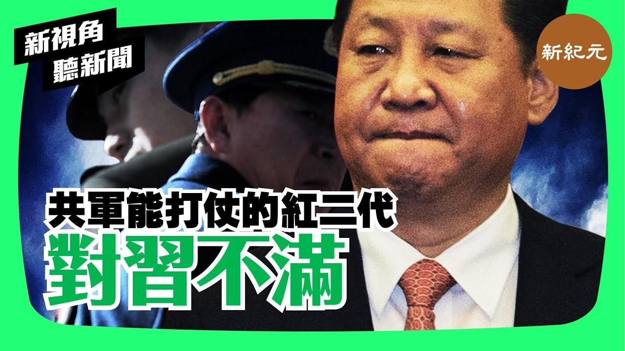 【新視角聽新聞 #8】共軍能打仗的紅二代對習近平不滿!