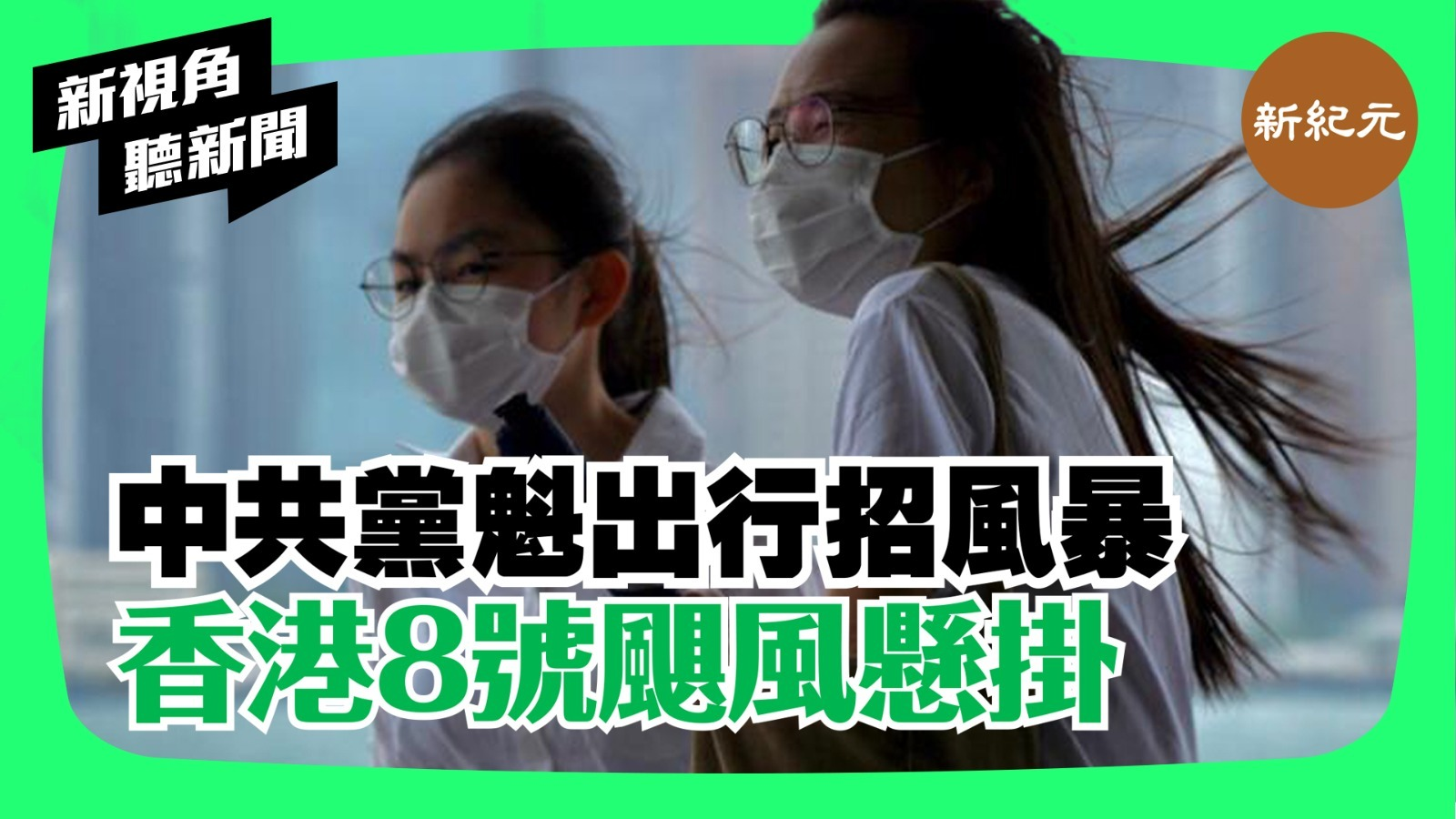 【新視角 #3】中共黨魁出行招風暴  香港8號颶風懸掛