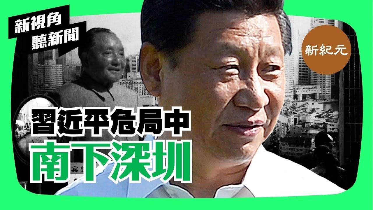 【新視角聽新聞 #2】五中全會前夕,習近平危局中南下深圳