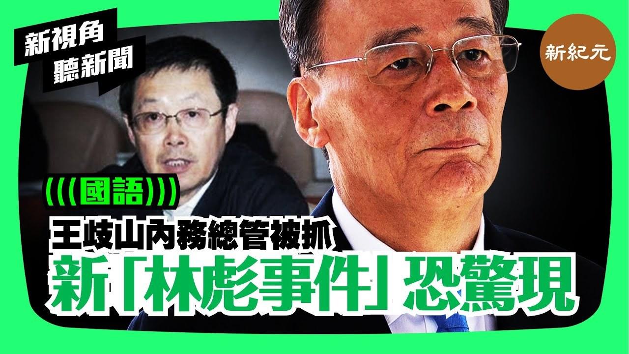 【新視角聽新聞 #11】王歧山內務總管被抓,新「林彪事件」恐驚現
