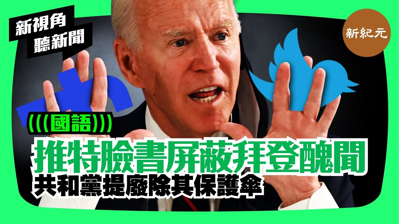 【新視角聽新聞 #12】推特臉書屏蔽拜登醜聞,共和黨提廢除其保護傘
