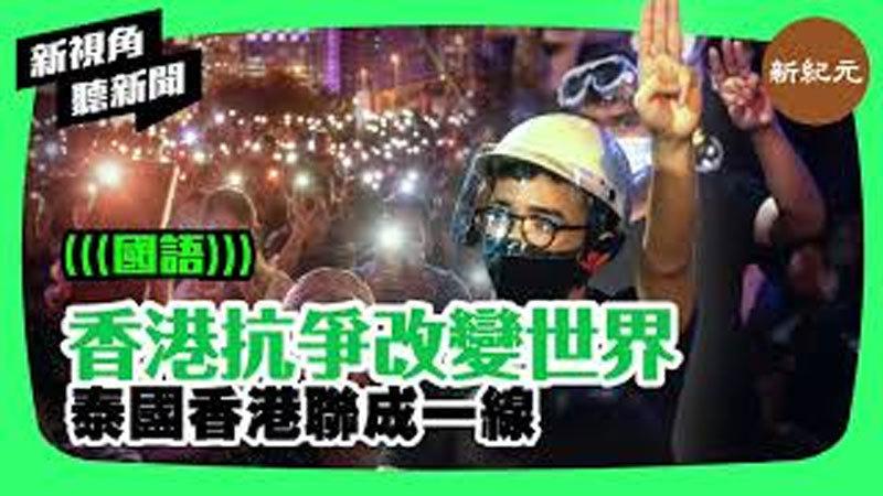 【新視角聽新聞 #22】香港抗爭改變世界  泰國香港聯成一線